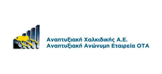 ANETXA AE: Υποβολή προτάσεων στα πλαίσια του Τοπικού Προγράμματος «Στήριξη για τοπική ανάπτυξη μέσω του LEADER ΤΑΠΤοΚ - ΠΑΑ 2014-2020»