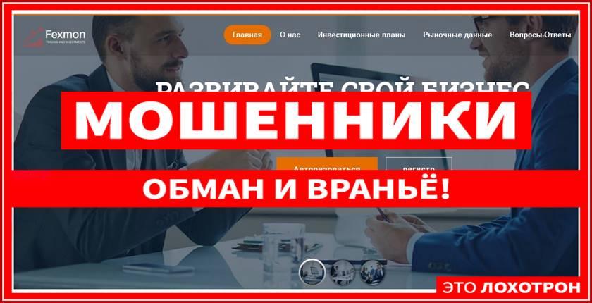 Мошеннический сайт fexmon.net – Отзывы, развод, платит или лохотрон? Мошенники Fexmon