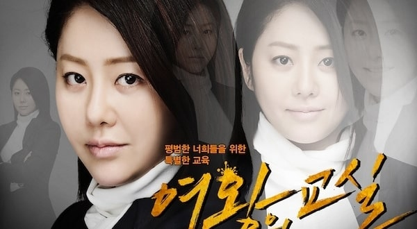 Download The Queen's Classroom Batch Subtitle Indonesia