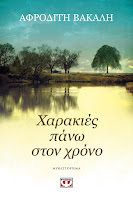 https://www.culture21century.gr/2019/10/xarakies-panw-ston-xrono-ths-afrodiths-vakalh-book-review.html