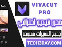 تحميل VivaCut Pro أفضل تطبيق المونتاج للفديوهات على الأندرويد