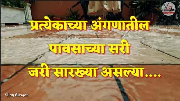 Best Marathi Suvichar Status With Images  | Sunder Vichar | मराठी प्रेरणादायक सुविचार स्टेट्स फोटो