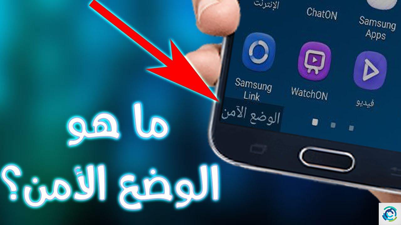 كيفية الدخول و الخروج من الوضع الامن اشياء سرية في هاتفك لا تعرفها