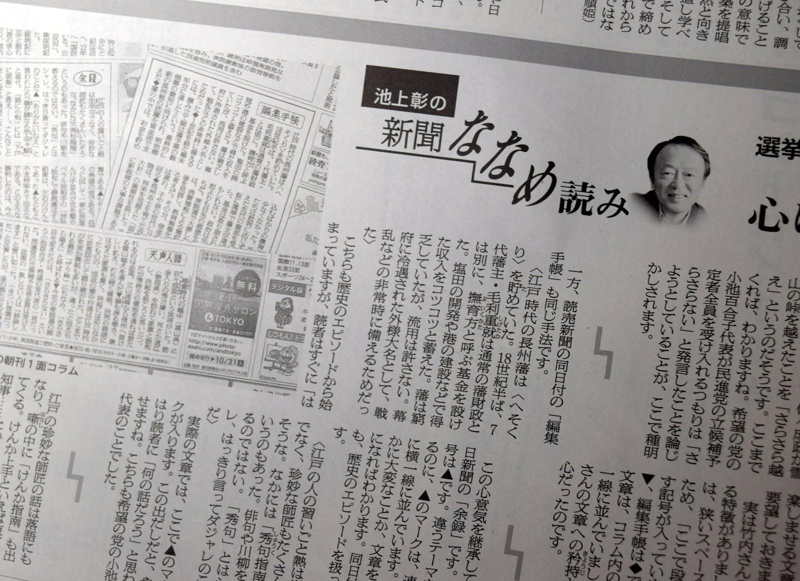 新聞 の コラム