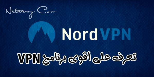 أقوى-VPN-من-موقع-NordVPN
