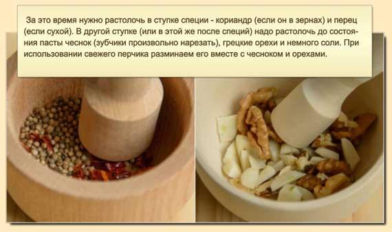 надо растолочь до состояния пасты чеснок (зубчики произвольно нарезать), грецкие орехи и немного соли. При использовании свежего перчика разминаем его вместе с чесноком и орехами.
