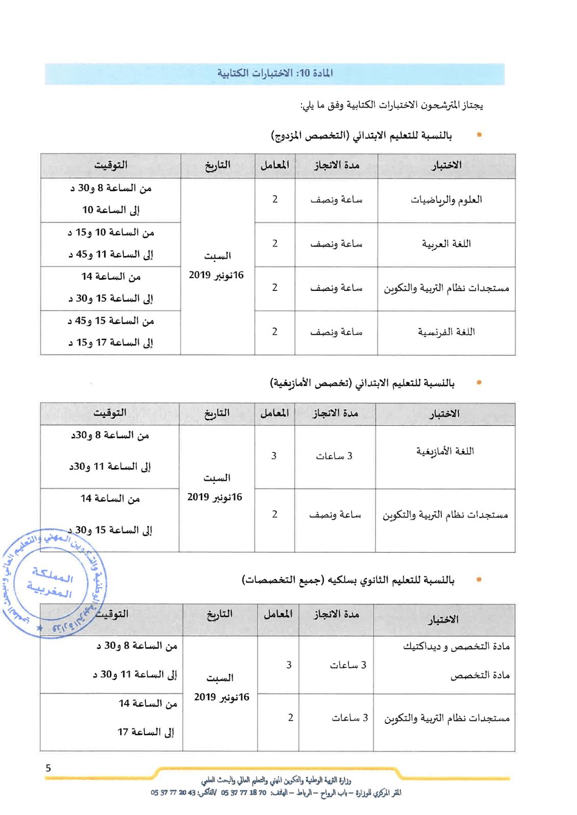 تاريخ اجراء الامتحانات الكتابية لمباراة التعليم دورة نونبر 2019