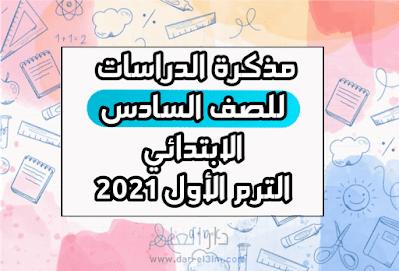 مذكرة الدراسات الاجتماعية للصف السادس الابتدائي الترم الاول 2021