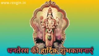bhagvan_dhanvantari