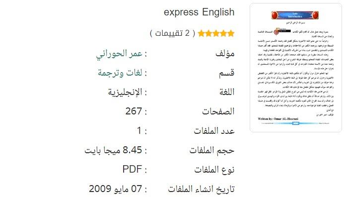 كتاب تعلم اللغة الانجليزية من الصفر حتى الاحتراف