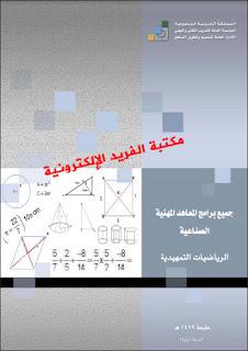 تحميل كتاب الرياضيات التمهيدية pdf مجاناً برابط مباشر كتب ومراجع رياضيات