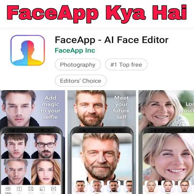 FaceApp kya hai