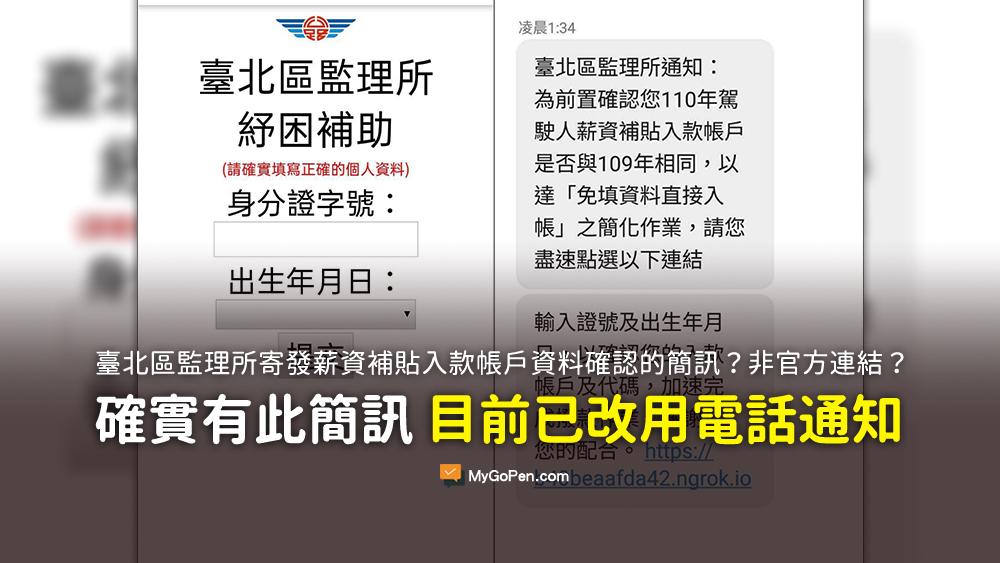 臺北區監理所寄發薪資補貼入款帳戶資料確認的簡訊