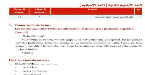 النموذج الاسترشادي فى اللغة الاسبانية للصف الاول الثانوى الترم الأول 2019