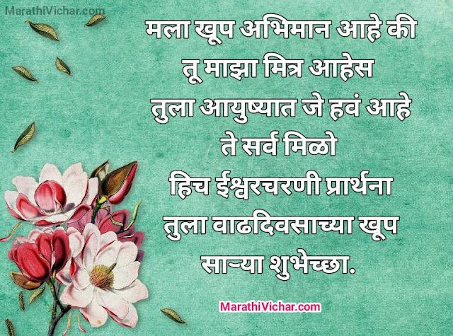 happy birthday wishes in marathi for best friend