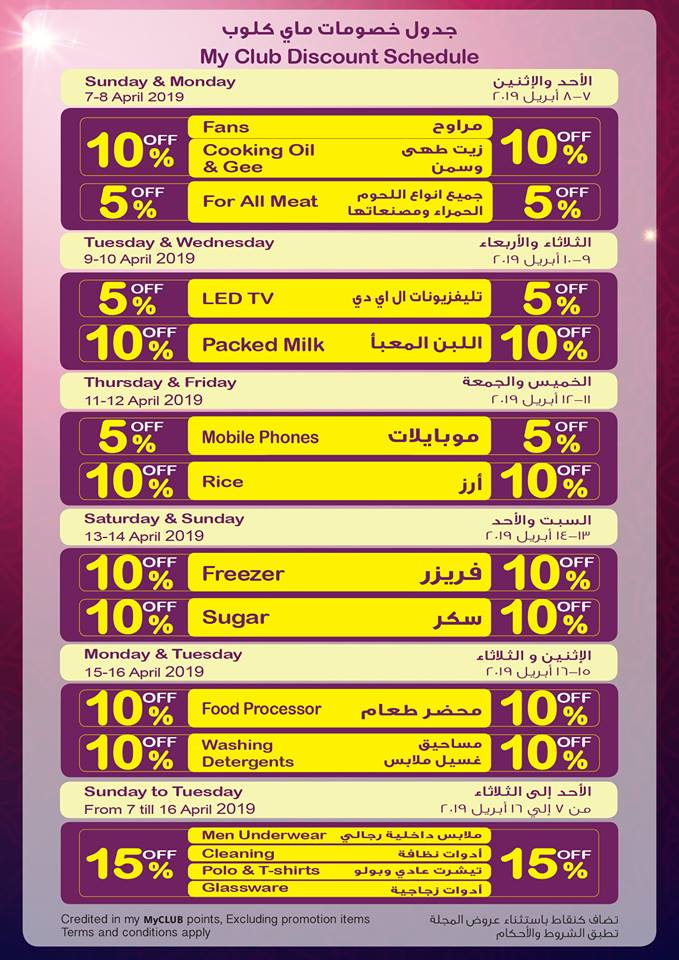 عروض كارفور رمضان جانا من 7 ابريل حتى 16 ابريل 2019 ماركت