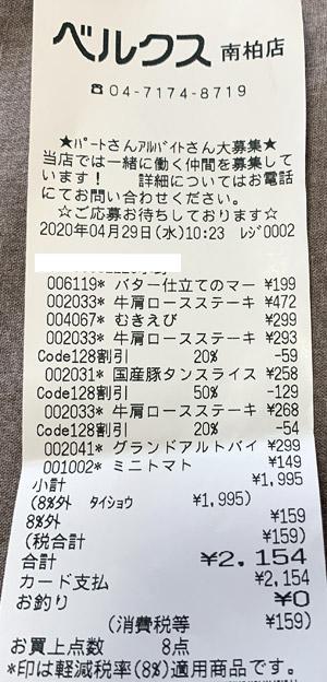 ベルクス 南柏店 2020/4/29 のレシート