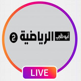 قناة أبوظبي الرياضية الثانية AD Sports 2 بث مباشر