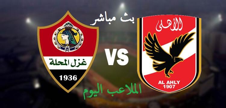 بث مباشر مشاهدة مباراة غزل المحلة ضد الأهلي