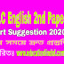 HSC English 2nd Paper Short Suggestion 2020 - Educationlinebd