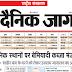 Dainik Jagran Newspaper Today Free pdf download 08th October 2020