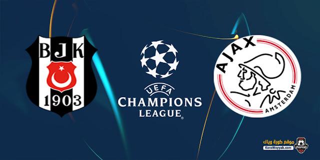 نتيجة مباراة أياكس أمستردام وبشكتاش اليوم 28 سبتمبر 2021 في دوري أبطال أوروبا