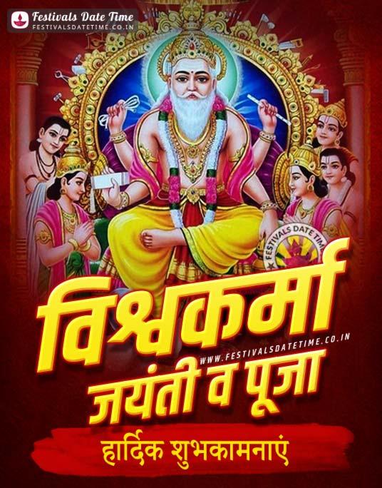 Happy Vishwakarma Puja Hindi Wallpaper Download