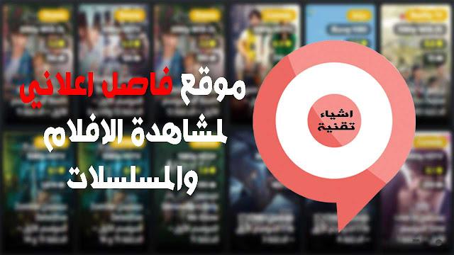 شرح موقع فاصل اعلاني لتحميل الافلام والمسلسلات بجودة عالية وبترجمة عربية مجانا