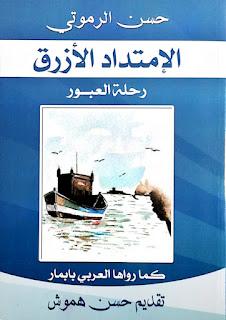 تحميل كتاب الامتداد الأزرق pdf