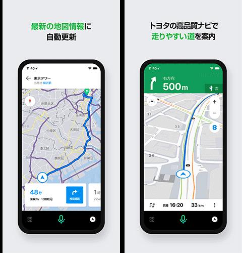 アプリ トヨタ カーナビ