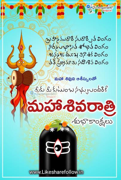 latest-maha-Shivaratri-wishes-2021-images-in-Telugu