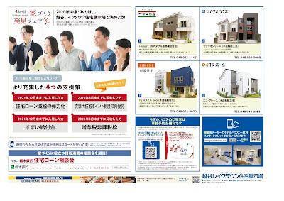 越谷レイクタウン住宅展示場6月キャンペーン