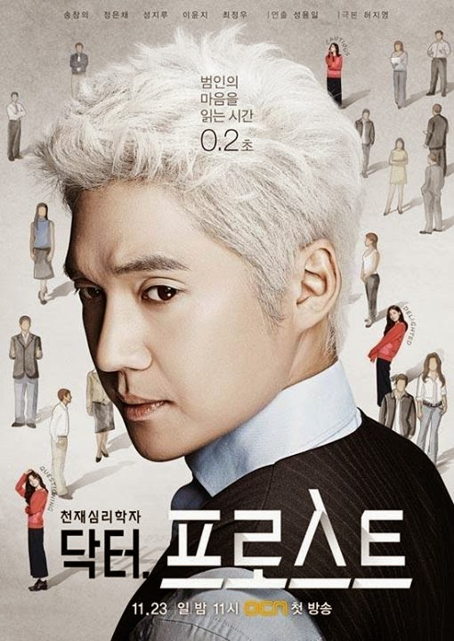 Doctor Frost Upcoming Korean Drama 2014