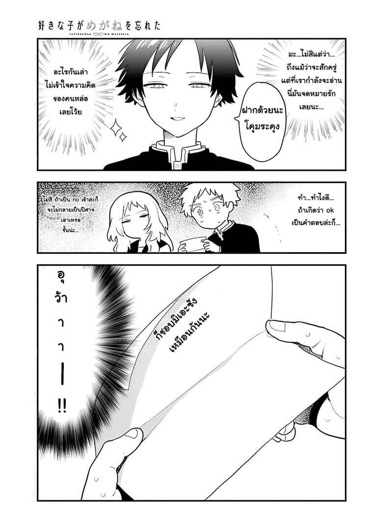 Sukinako ga Megane wo Wasureta - หน้า 15