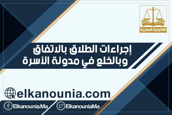 إجراءات الطلاق بالاتفاق والطلاق بالخلع في المغرب وفق مقتضيات مدونة الأسرة