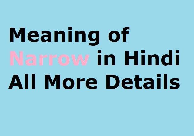 Meaning of Narrow in Hindi All More Details - नेरो का हिंदी अर्थ