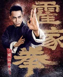 Shocking Kung Fu of Huo's (2018)