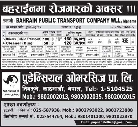Jobs For Nepali In Bahrain, Salary -Rs.46,000/