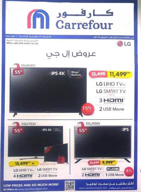 عروض كارفور مصر على شاشات الى جى من الفتره 6 يناير حتى نفاد الكمية 2018