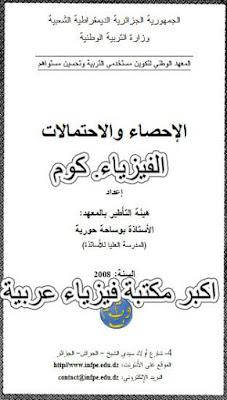 تحميل كتاب الاحصاء والاحتمالات pdf