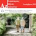 Ιωάννινα:Δράση ενημέρωσης και  και ευαισθητοποίησης για τη Νόσο Alzheimer