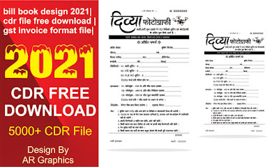 bill book design 2021| cdr file free download |gst invoice format file|