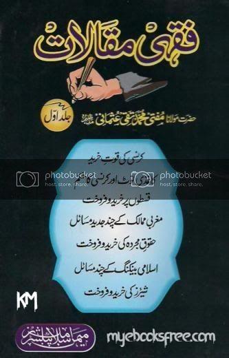 Fiqhi Maqalat Pdf Urdu Book By Shaykh Mufti Taqi Usmani