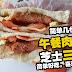 简易做午餐肉鸡蛋芝士三明治! 喜欢吃学起来!