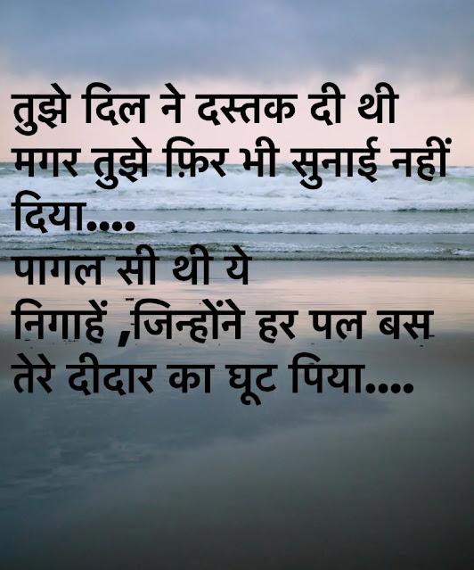 sad shayari hindi with image