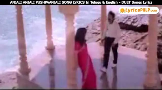 ANJALI ANJALI PUSHPAANJALI SONG LYRICS In Telugu & English - DUET Songs Lyrics