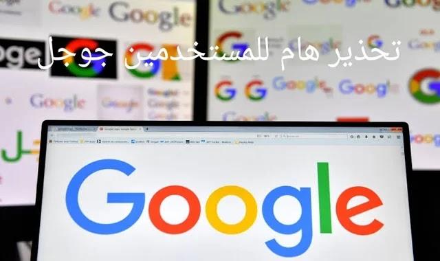 تحذير هام للمستخدمين جوجل
