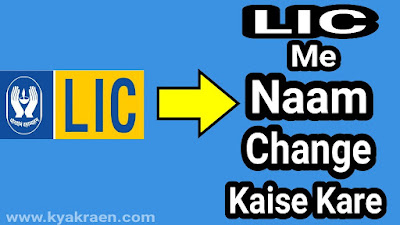 lic policy me name change karne ke 3 asan tarike step by  step hindi me ish post me bataye gye hai.