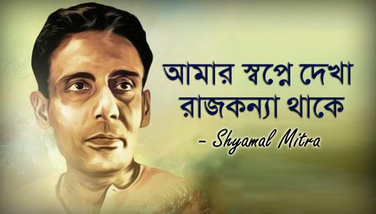 Amar Shopne Dekha Rajkonna by Shyamal Mitra
