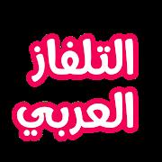 تحميل تطبيق Arabic Tv Live - التلفاز العربي المباشر لمشاهدة القنوات للاندرويد